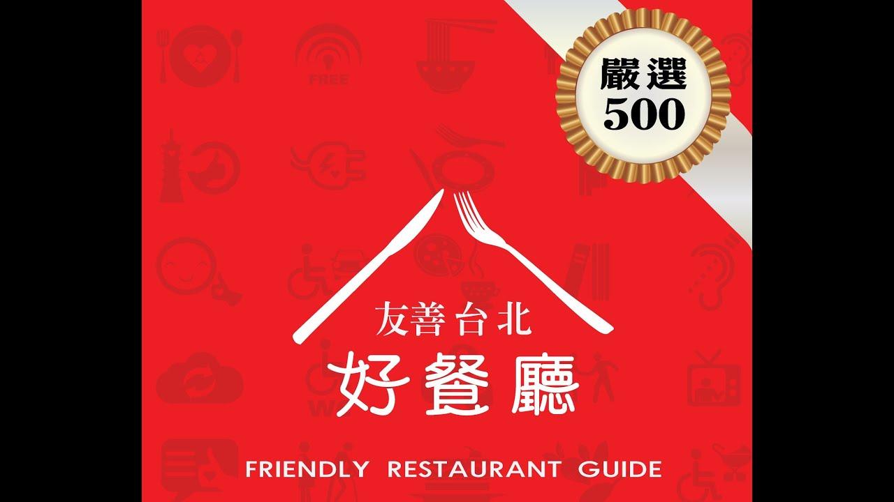 2014.01 友善臺北好餐廳:華視新聞雜誌專題 - YouTube