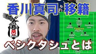 ベシクタシュをさくっと知ろう。香川選手、ベシクタシュへようこそ。