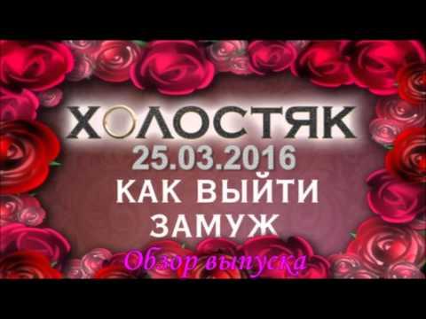 Шоу Холостяк 6 сезон (Россия ТНТ) — Дата выхода