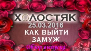 Как выйти замуж Пост-шоу Холостяк 25.03.2016 - Обзор выпуска