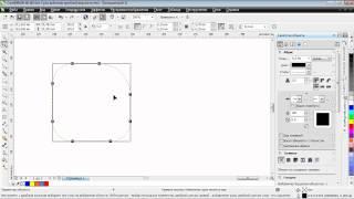 Изменение объекта в Corel DRAW X6. Часть 1(В этом уроке мы расскажем о том, как редактировать индивидуальные параметры объектов таким образом, чтобы..., 2012-08-03T10:44:10.000Z)