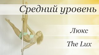 How to pole dance trick The Lux  - pole dance tutorial /Уроки pole dance - Люкс(Видео уроки по танцу на пилоне от Валерии Поклонской Трюк: The Lux / Люкс http://www.youtube.com/user/poledancerussia?sub_confirmation=1..., 2015-09-10T10:48:24.000Z)