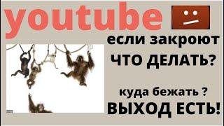 Альтернатива ютубу? если закроют youtube? что делать?