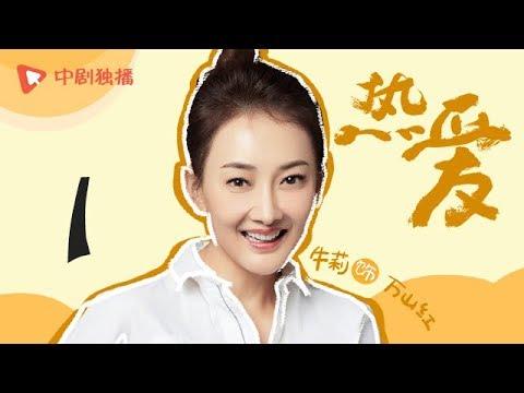 热爱 01(范伟、刘敏涛、张晨光、黄圣依、牛莉、啜妮、杨玏、王博文 领衔主演)