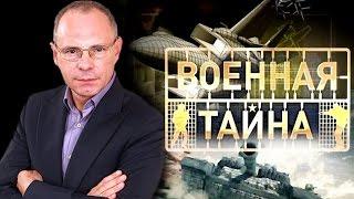 Военная тайна с Игорем Прокопенко (07 11 2015) 1 часть