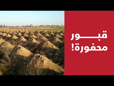 عمدة دنيبرو 🇺🇦 يجبر السكان على حفر القبور!⛏ ويجهّز 1000 كيس لحفظ الجثث!⚰️