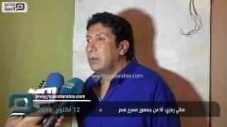 مصر العربية | هاني رمزي: أنا من جمهور مسرح مصر