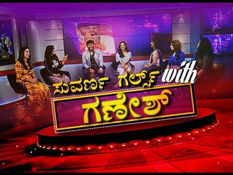 Suvarna Girls With Golden Star Ganesh P1 : ಹತ್ತಿದ ಏಣಿಯನ್ನ ಮತ್ತೆ ನೆನಪಿಸಿಕೊಂಡ ನಟ