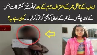 Police Arrested Umar Brother In Zainab Case