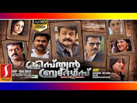 Christian Brothers  | Malayalam Full Movie...