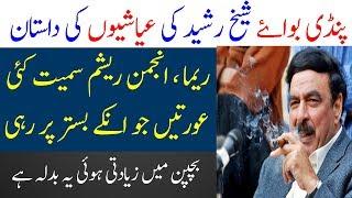 Sheikh Rasheed Life Story | Sheikh Rasheed Nay Shadi Kion Nahi Ki | Spotlight