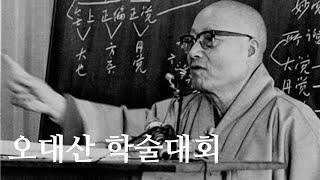 [문광스님 TV] 오대산 학술대회:  화엄학(華嚴學)과…