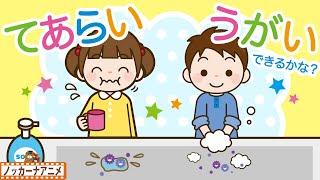 【風邪予防】手洗いうがいできるかな?【赤ちゃん・子供向けアニメ】Cold prevention / Hand washing and Gargling