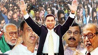 রাজনীতির নতুন মেরুকরণ !! বিএনপির সাথে হাত মিলিয়েছে সব দল !! সুনামির আঘাতে বিদায় করবে হাসিনাকে !!
