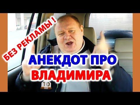Смотреть или скачать Анекдот про Владимира ✌️Смешной анекдот | Видео анекдот | Юмористы | Anekdot | Юмор | Юмор шоу онлайн бесплатно в качестве