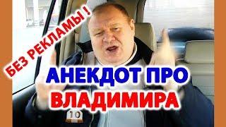 Смотреть Анекдот про Владимира ✌️Смешной анекдот | Видео анекдот | Юмористы | Anekdot | Юмор | Юмор шоу онлайн