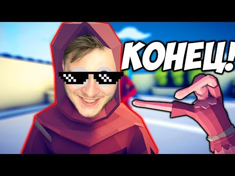 ЭТО КОНЕЦ \\ Totally Accurate Battle Simulator #14
