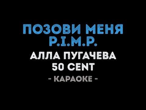 Алла Пугачева X 50 Cent - Позови меня, P.I.M.P. (Караоке)