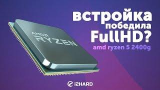 Обзор и тест AMD Ryzen 5 2400G: Встройка победила FullHD?!