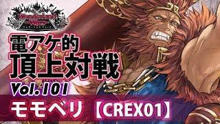 【CREX01】美猴:モモベリ/『WlW』電アケ的頂上対戦Vol.101