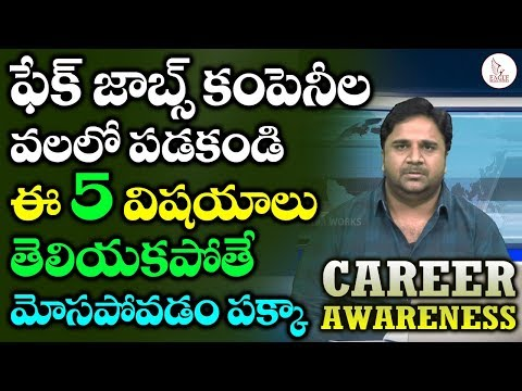 Career Awareness With Venu | Fake Jobs Awareness | Students Must Watch | Eagle Media Works