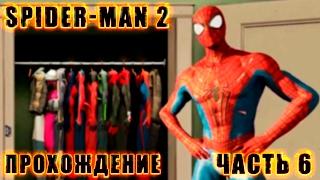 Прохождение игры Человек Паук 2 : Часть 6 - РИНО [Spider-Man 2 THE GAME] Rino
