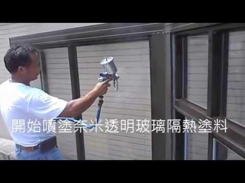竹北玻璃屋頂奈米玻璃透明隔熱塗料噴塗施工 - YouTube