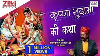 कृष्णा सुदामा की कथा । Krishna Sudama Ki Katha । Rajasthani Shyam Bhajan   Bahgwan Sahai Sen