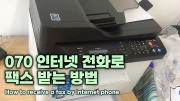 070 인터넷 전화로 팩스 받는 방법, How to receive a fax by Internet phone