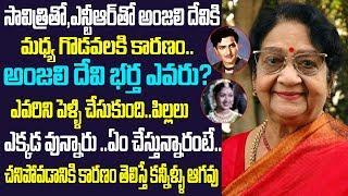 అంజలి దేవి చనిపోవడానికి కారణం తెలిస్తే కన్నీళ్లు ఆగవు | Unknown Facts About Anjali Devi Real Life