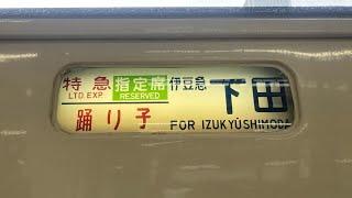 国鉄特急185系東京駅発車シーン