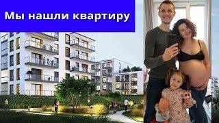 Мы нашли квартиру // Покупка квартиры в Польше // Ипотека // Wilno