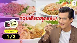 ก๋วยเตี๋ยวไทยประยุกต์สุดแซ่บ-quot-mee-sen-by-mae-sai-quot-ปากลำโพง-23-ส-ค-62-1-3