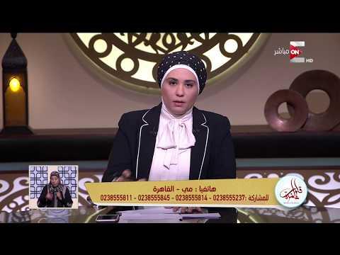 قلوب عامرة - د. نادية عمارة ترد على متصلة - زوجي على علاقة بامرأة أخرى وأريد الطلاق