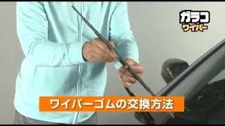 ソフト99 ワイパーゴムの交換方法 トーナメントタイプ【SOFT99 TV】