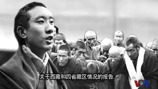 """解密时刻:血腥""""民主改革""""  藏区生死悲歌 thumbnail"""