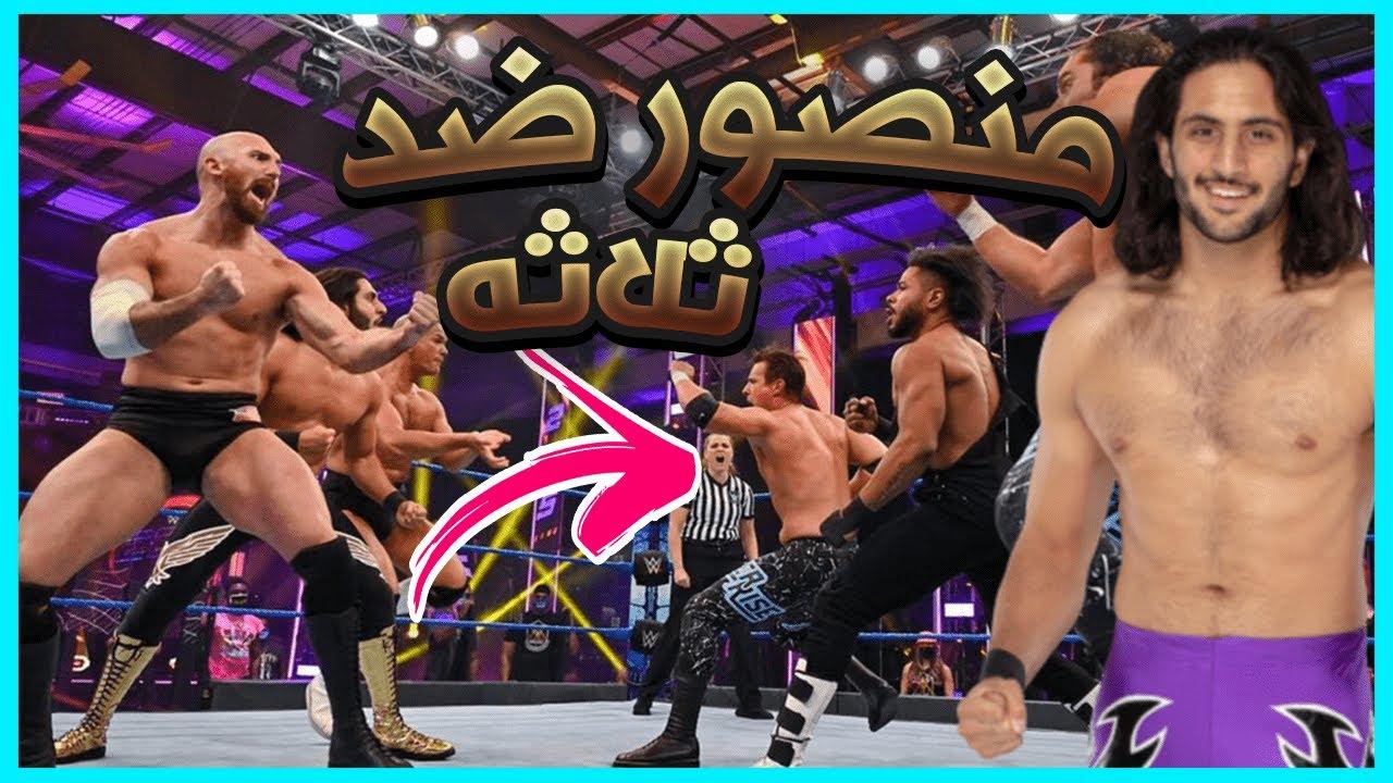 🔥🔥 المصارع السعودي منصور ضد ٣ مصارعين