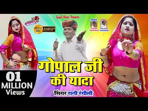 Gopal Ji Ki Yada–Rani Rangili New Song 2019_!!_गोपाल जी की यादा_!!_सुपरस्टार रानी रंगीली