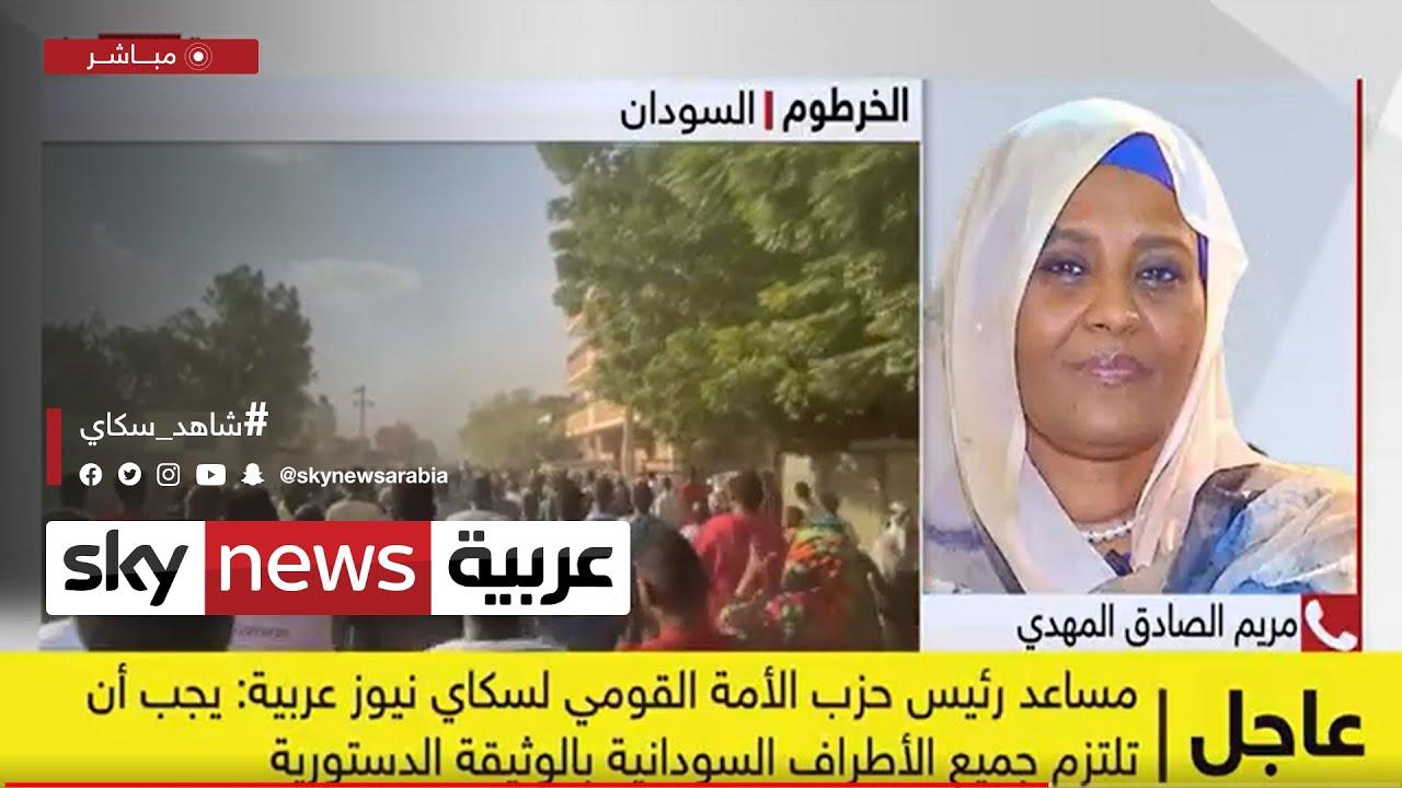 مريم المهدي لسكاي نيوز عربية: سنقاوم بكل الطرق السلمية | #عاجل  - نشر قبل 51 دقيقة