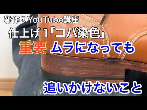 仕上げ1「コバ染色」 Shoe making YouTube course 手製靴の作り方