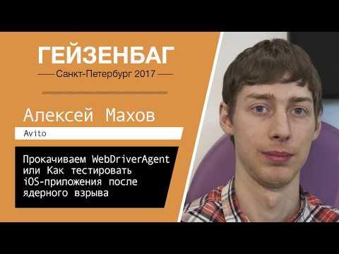 Прокачиваем WebDriverAgent, или Как тестировать iOS-приложения после ядерного взрыва | Алексей Махов