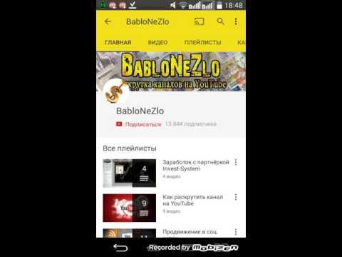 Канал Bablonezlo