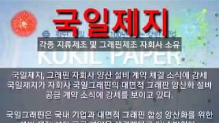 [세력주닷컴 상한가 정보] 국일제지 - 펀드 사모펀드 …