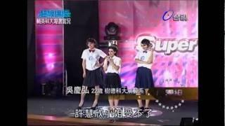 超級偶像-吳慶弘  黑裙子 (20120211輔英科大海選)