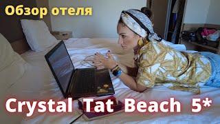ТУРЦИЯ Crystal Tat Beach Golf Resort Spa Белек подробный обзор 2021