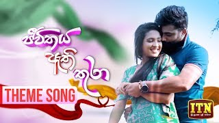 Jeevithaya Athi Thura - Teledrama Theme Song | ITN