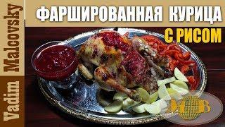 Рецепт Фаршированная курица с рисом в духовке под клюквенным соусом. Мальковский Вадим