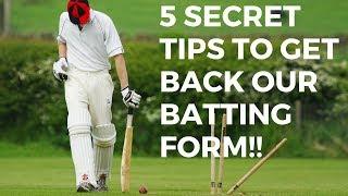 5 SECRET method to get back our batting form | How to maintain our batting form | batting form tips!