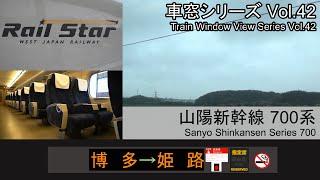 山陽新幹線ひかりレールスター576号全区間車窓(博多→姫路)700系5号車【Sanyo Shinkansen, FHD】