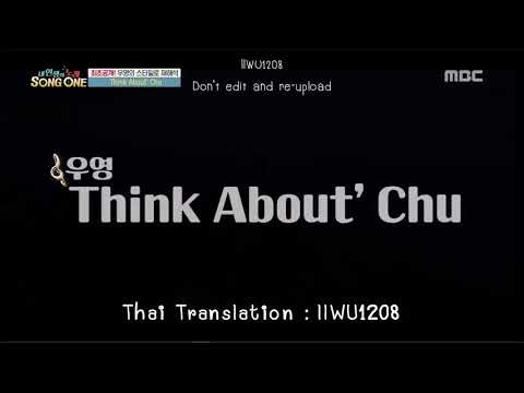 [Karaoke & Thai Sub] Wooyoung - Think about' chu (Full song)